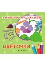 Раскраски с подсказкой:цветочки:книжка-раскрас.дп - фото 1