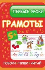 Первые уроки грамоты:говори,пиши,читай дп Ефимова И.В.