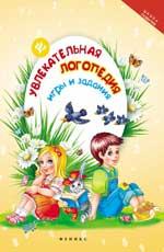 Томашевская Н.В. - Увлекательная логопедия: игры и задания обложка книги
