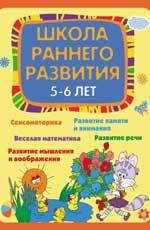 Школа раннего развития: 5-6 лет дп Калинина Е.В.