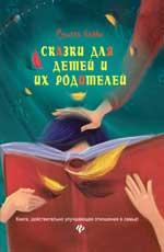 Сказки для детей и их родителей Блаво Р.