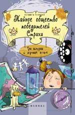 Тайное общество победителей Страха (мяг.) Филоненко Е.