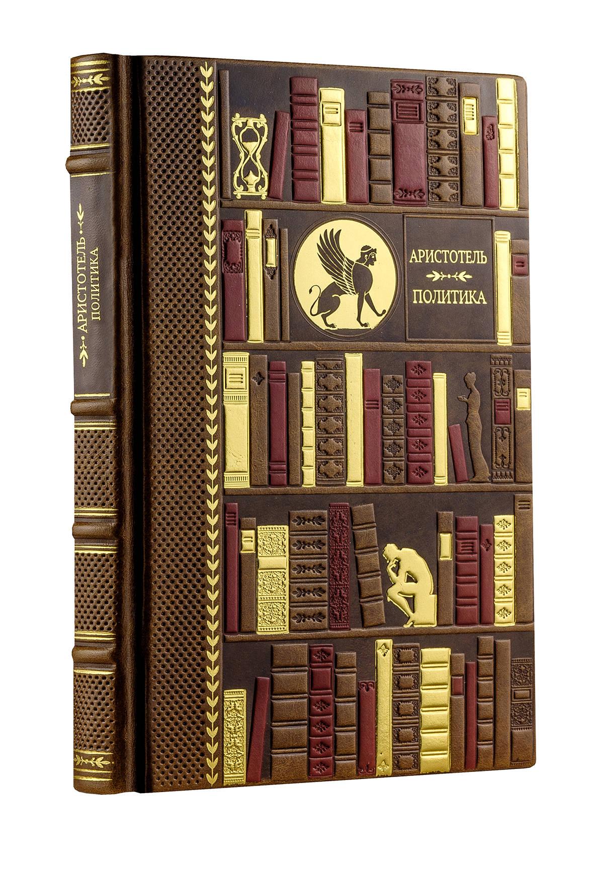 Политика. Коллекционное издание кожаном переплете ручной работы с многоцветным и золотым тиснением ( Аристотель  )