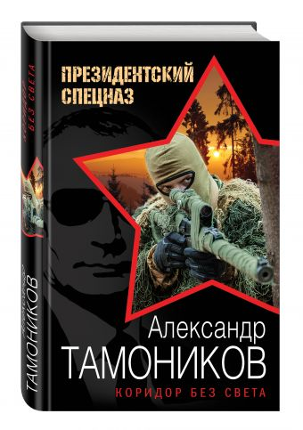 Коридор без света Александр Тамоников