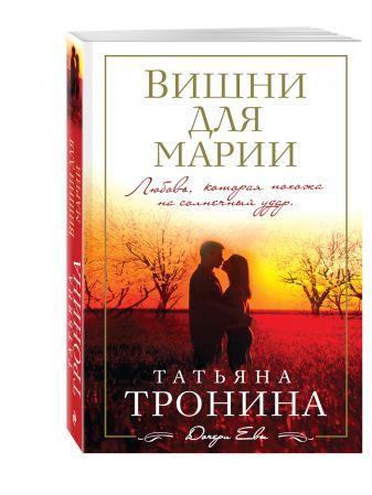 Тронина Т.М. - Вишни для Марии обложка книги