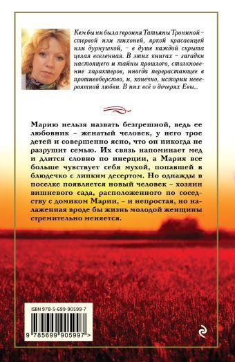 Вишни для Марии Тронина Т.М.