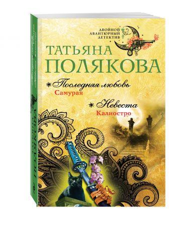 Татьяна Полякова - Последняя любовь Самурая. Невеста Калиостро обложка книги