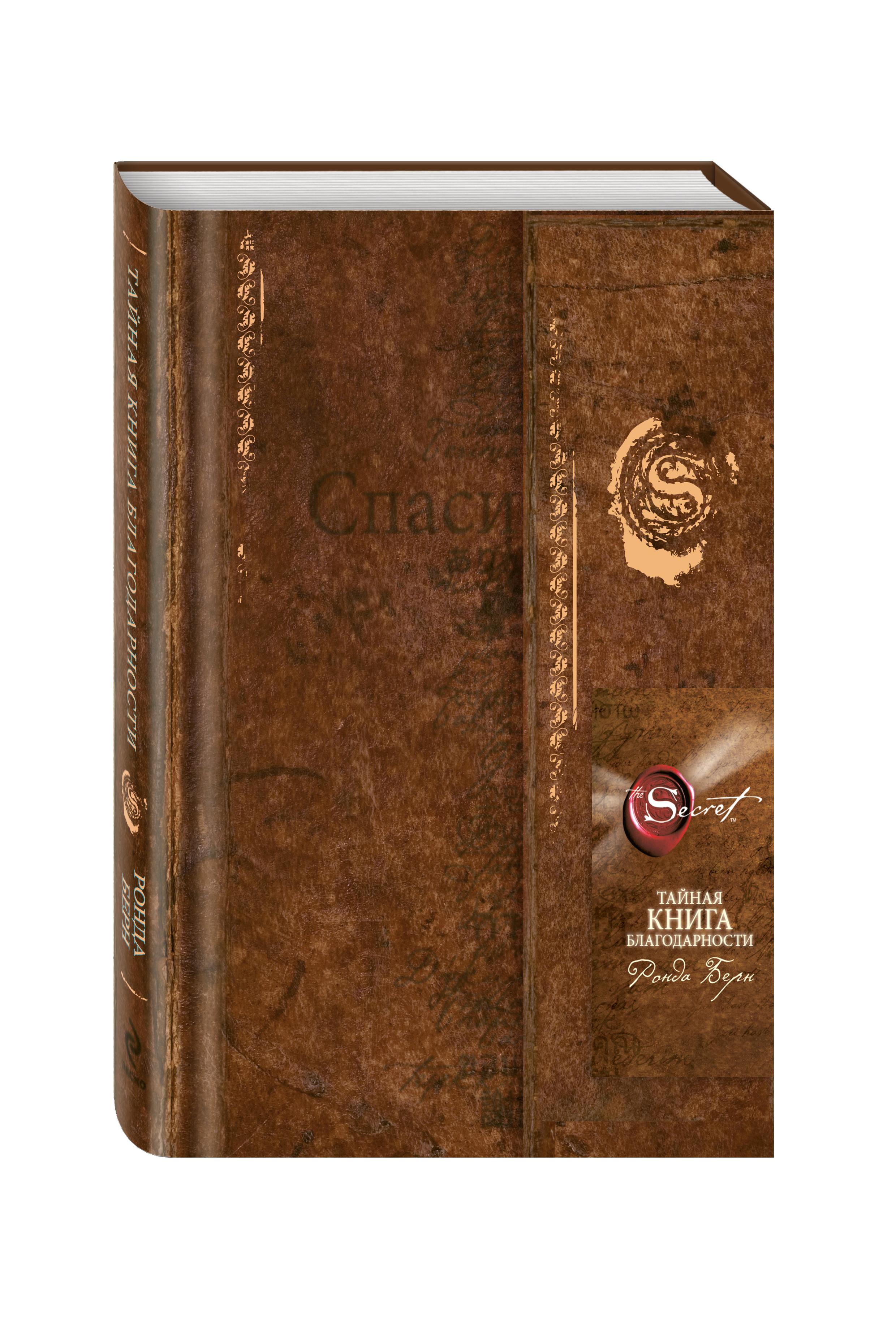 Берн Р. Тайная книга благодарности (новое издание) берн ронда тайна на каждый день