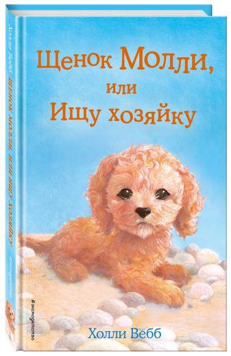 Холли Вебб - Щенок Молли, или Ищу хозяйку (выпуск 29) обложка книги