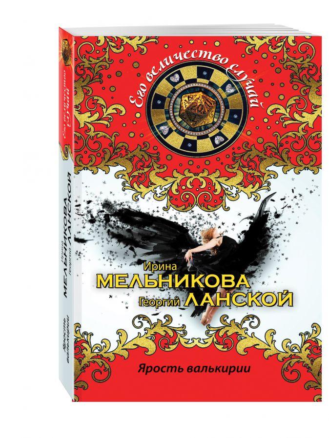 Ирина Мельникова, Георгий Ланской - Ярость валькирии обложка книги