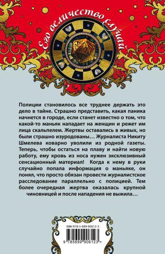 Ярость валькирии Ирина Мельникова, Георгий Ланской