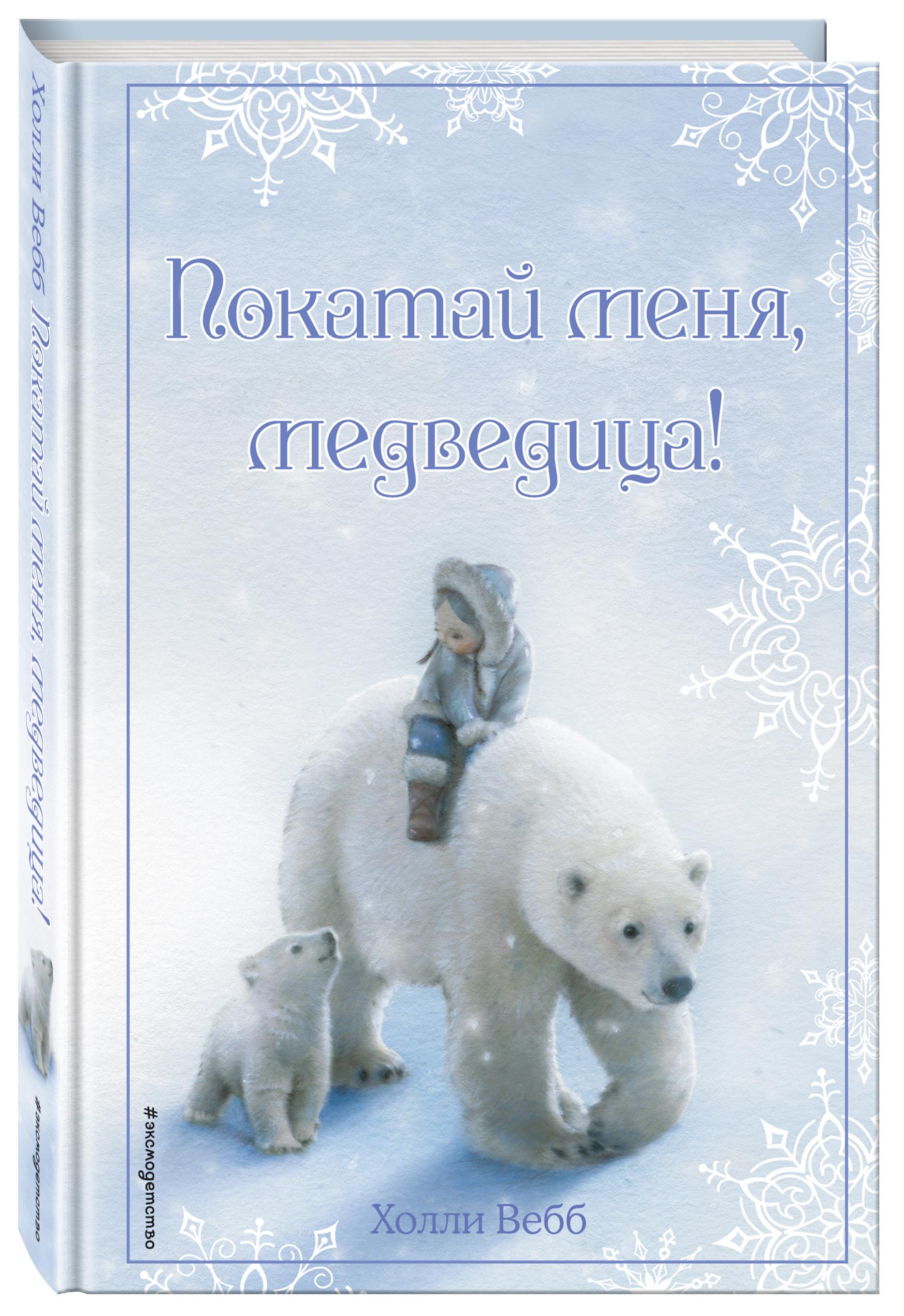 Холли Вебб Рождественские истории. Покатай меня, медведица!
