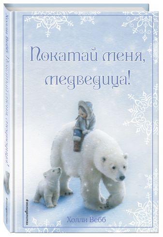 Холли Вебб - Рождественские истории. Покатай меня, медведица! (выпуск 2) обложка книги