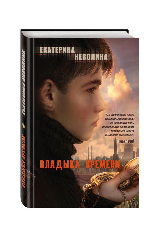Владыка времени Екатерина Неволина
