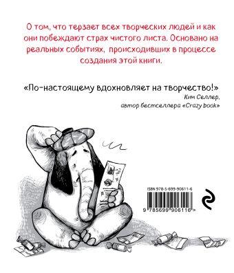 Как победить страх белого листа. Тактика креативных побед Слона Симона Виктория Маслакова