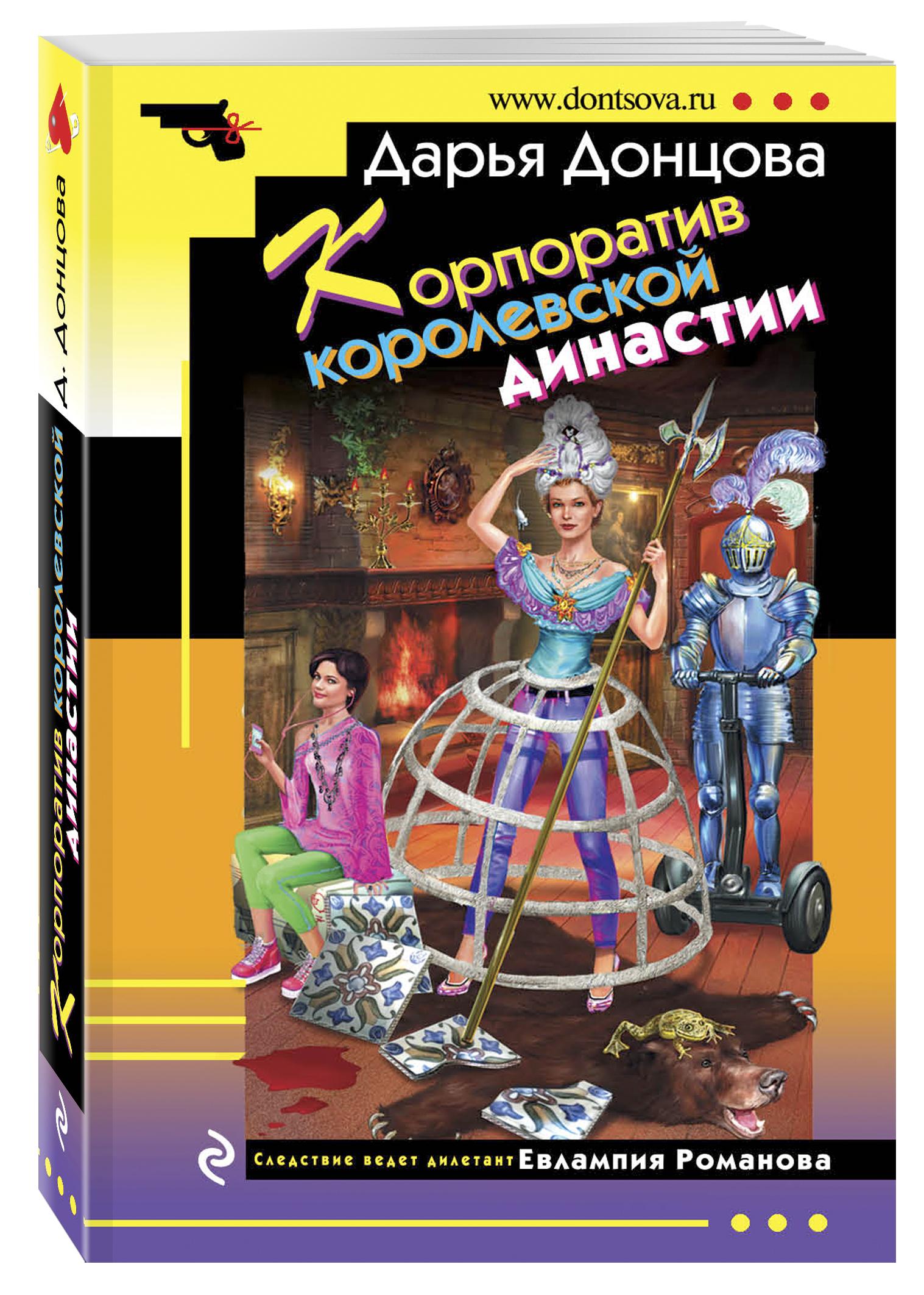 Донцова Дарья Аркадьевна Корпоратив королевской династии
