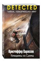 Карлссон К. - Невидимка из Салема' обложка книги