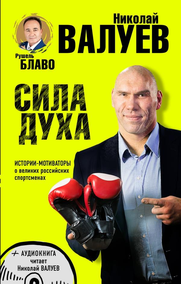 Блаво Рушель, Николай Валуев СИЛА ДУХА. Истории-мотиваторы о великих российских спортсменах (+CD)