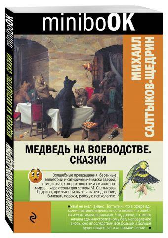 Медведь на воеводстве. Сказки Салтыков-Щедрин М.Е.