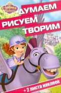 София ДРТ №1603 Думаем, рисуем, творим!