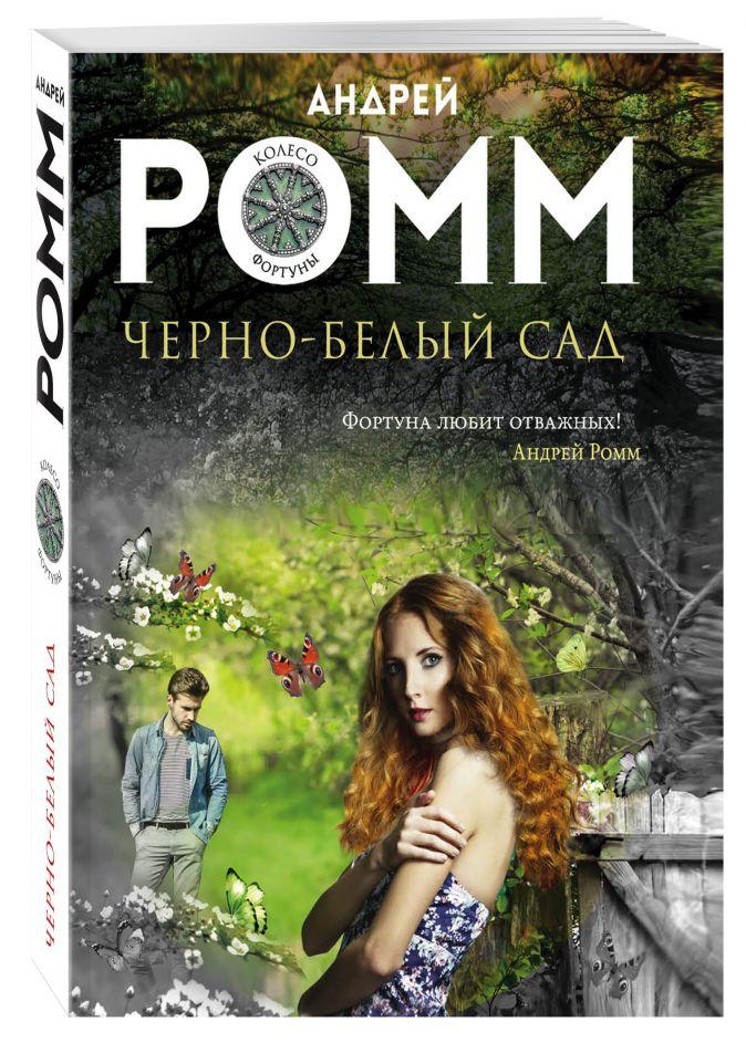 Андрей Ромм - Черно-белый сад обложка книги