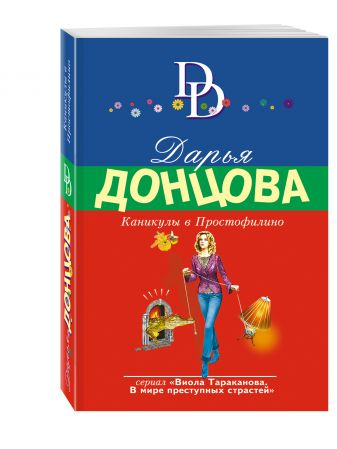 Дарья Донцова - Каникулы в Простофилино обложка книги