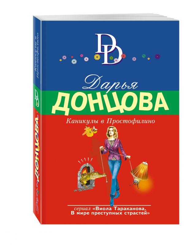 Каникулы в Простофилино Донцова Д.А.