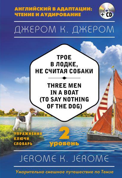 Трое в лодке, не считая собаки = Three Men in a Boat (to say Nothing of the Dog) (+ компакт-диск MP3). 2-й уровень - фото 1
