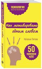 Титова Н.А. - Как мотивировать одним словом. 50 приемов НЛП' обложка книги