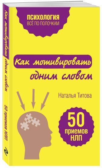 Наталья Титова - Как мотивировать одним словом. 50 приемов НЛП обложка книги