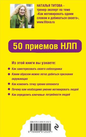 Как мотивировать одним словом. 50 приемов НЛП Наталья Титова