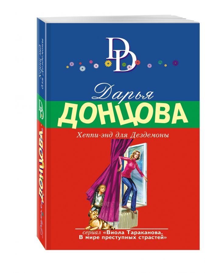 Дарья Донцова - Хеппи-энд для Дездемоны обложка книги