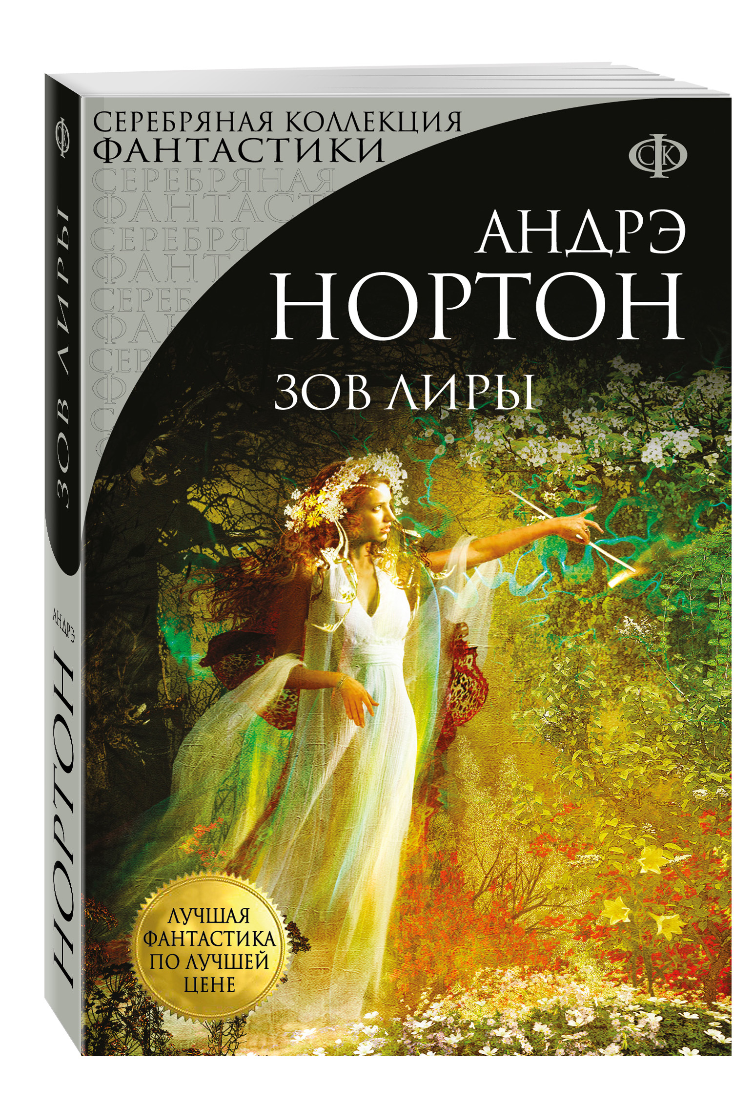 Андрэ Нортон Зов