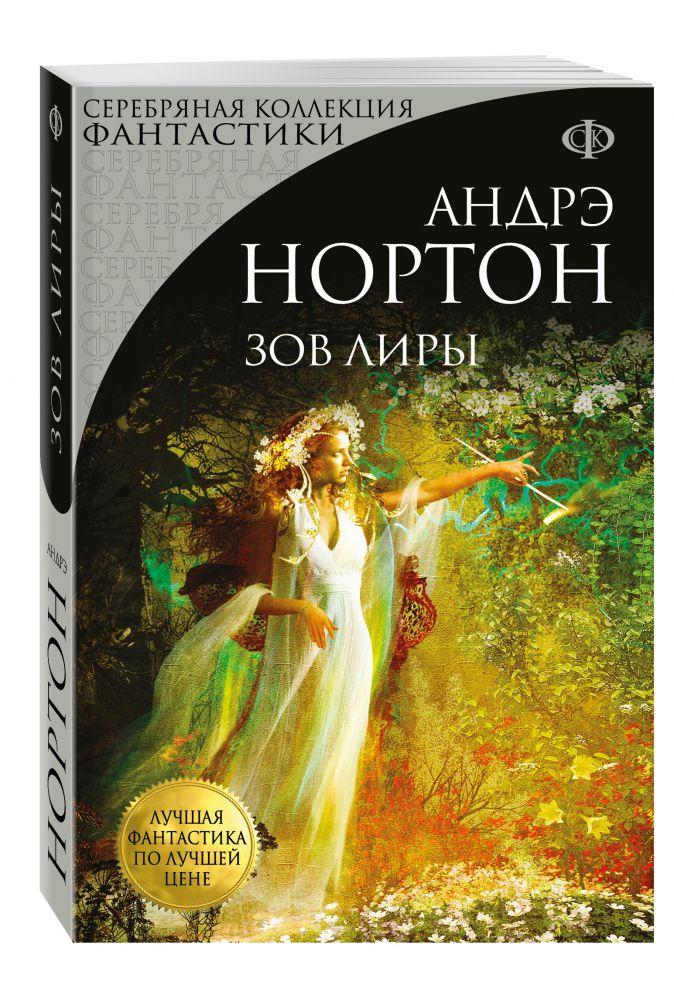 Андрэ Нортон - Зов Лиры обложка книги