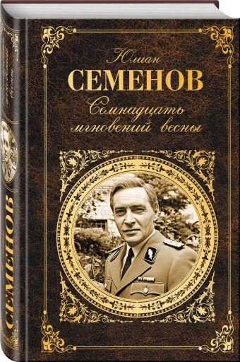 Семнадцать мгновений весны Юлиан Семенов
