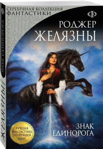 Роджер Желязны - Знак Единорога обложка книги