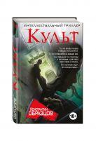 Образцов К.А. - Культ' обложка книги
