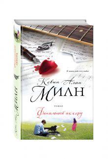 Любовь глазами мужчины. Романы Кевина Алана Милна