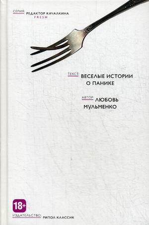 Веселые истории о панике. Мульменко Л. Мульменко Л.