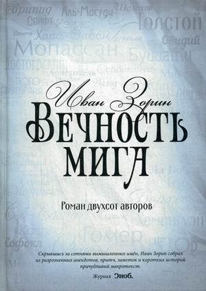 Вечность мига. Роман двухсот авторов. Зорин И. Зорин И.
