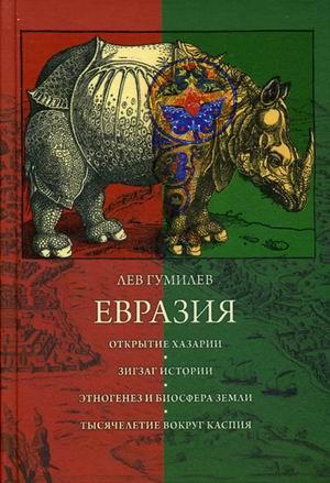 Гумилев Л.Н. - Евразия (Библиотека