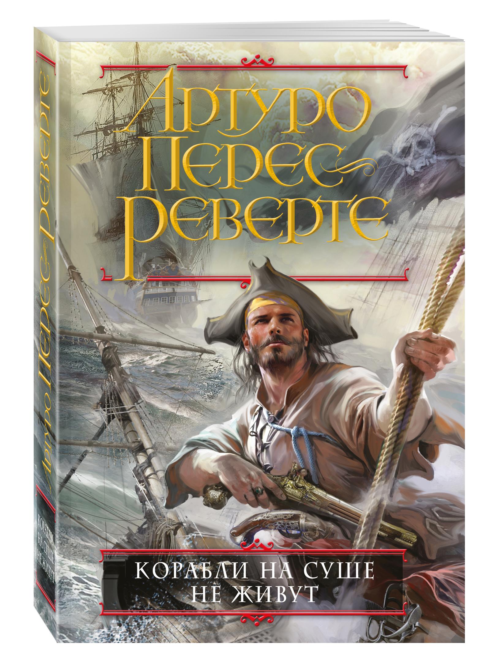 Артуро Перес-Реверте Корабли на суше не живут артуро перес реверте фламандская доска
