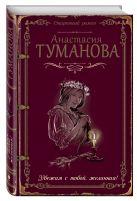 Туманова А. - Убежим с тобой, желанная!' обложка книги