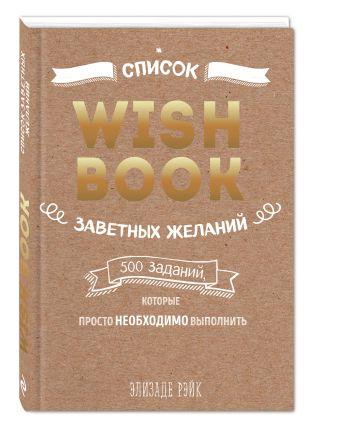 Wish Book. Список заветных желаний Элизаде Рэйк