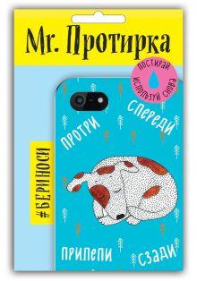 Mr. Протирка. Щенок (Коллекция «Спящие животные»)
