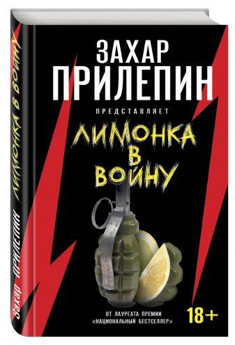Захар Прилепин - «Лимонка» в войну обложка книги