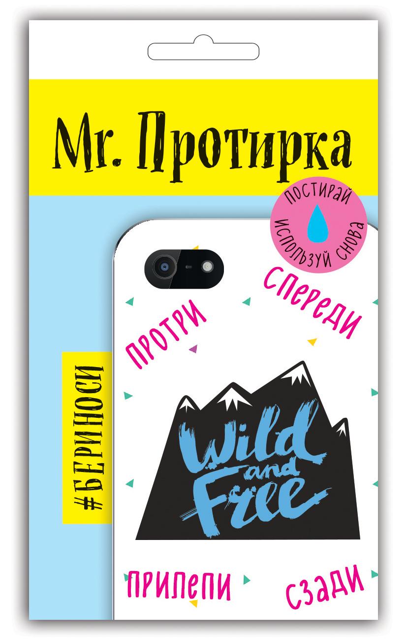 Mr. Протирка. Wild and Free (Коллекция «Статусы») mr tiger goes wild