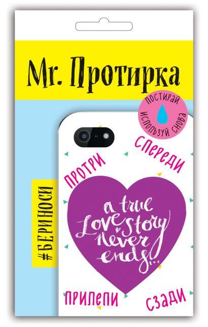 Mr. Протирка. True Love Story Never Ends (Коллекция «Статусы») - фото 1