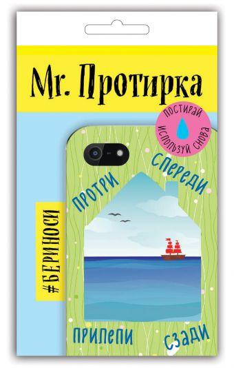 Mr. Протирка. Кораблик в море (Коллекция «Домики»)