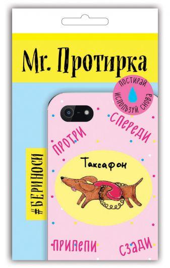 Самошкина Татьяна - Mr. Протирка. Таксафон (Коллекция «Животные с подписями») обложка книги